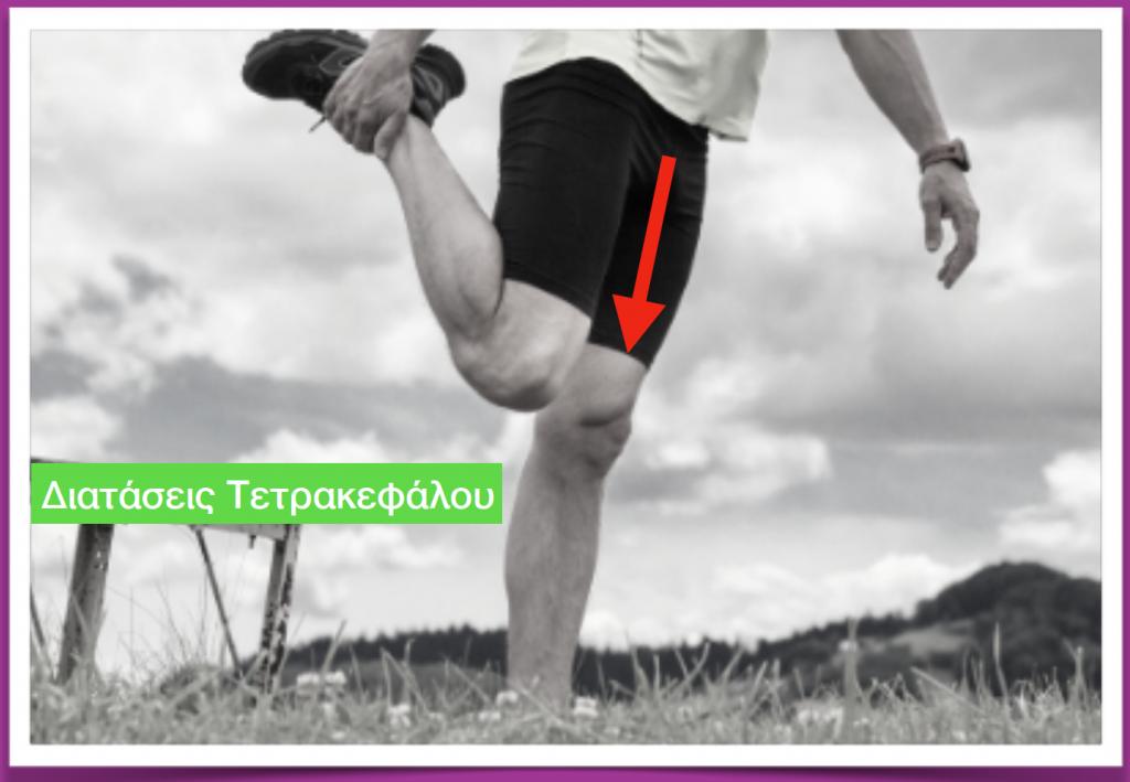 Οστεοχονδρίτιδα κνημιαίου κυρτώματος. Ασκήσεις διάτασης τετρακεφάλου